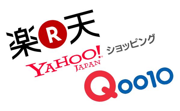 楽天・Yahoo!ショッピング・Qoo10